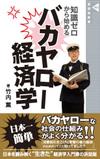 Cover_bakayaro02