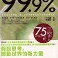 99・9%は仮説・台湾版