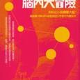 脳をめぐる冒険・台湾版