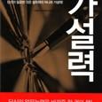 仮説力・韓国版