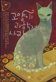 猫はカガクに恋をする?・韓国版