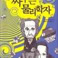 闘う物理学者・韓国版
