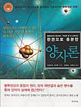 よくわかる最新量子論の基本と仕組み・韓国版