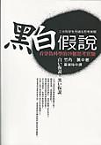 白い仮説 黒い仮説・台湾版