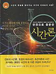 よくわかる最新時間論の基本と仕組み・韓国版