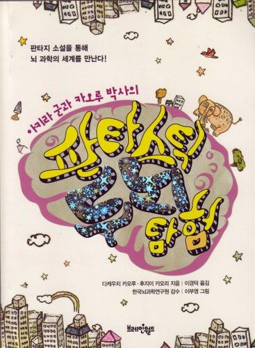 脳をめぐる冒険・韓国版