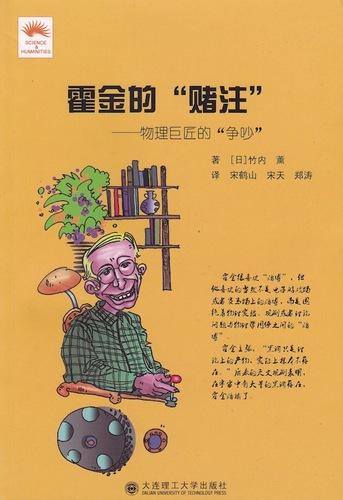 戦う物理学者・中国版