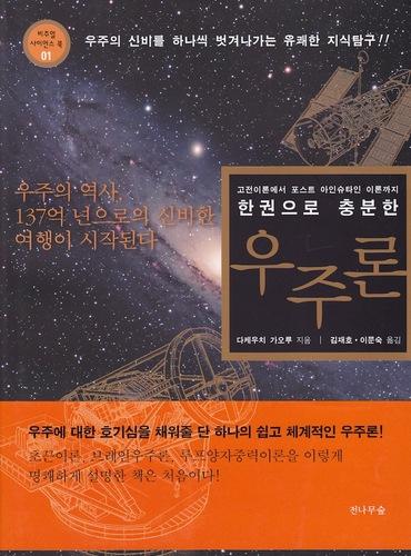 よくわかる最新宇宙論の基本と仕組み・韓国版