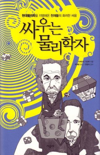 闘う物理学者・韓国版 固定リンク   闘う物理学者・韓国版