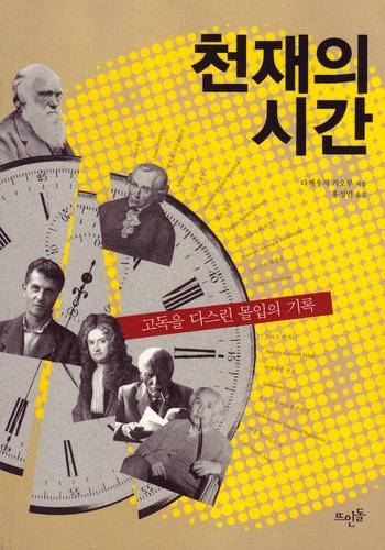 天才の時間・韓国版