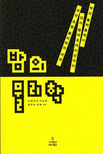 夜の物理学・韓国版
