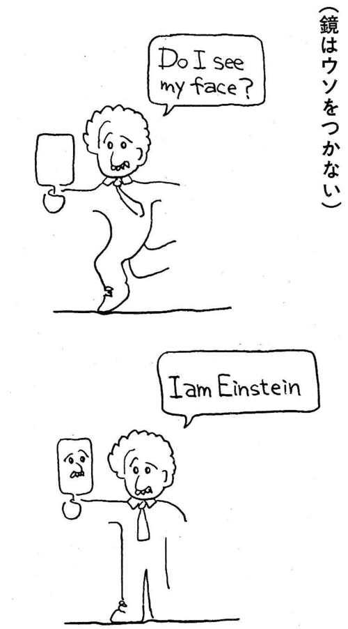 アインシュタインと白雪姫。