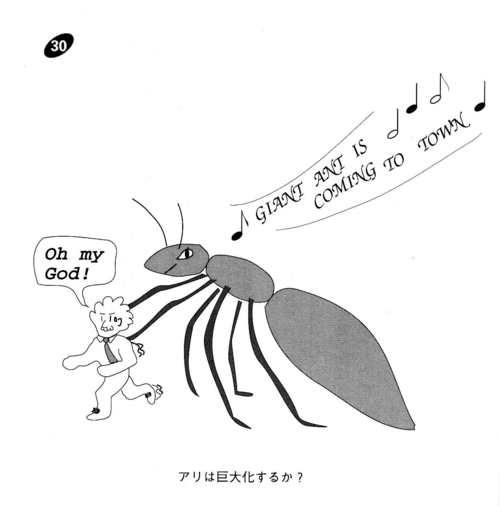 巨大アリの恐怖