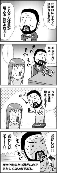Wotaku_20090423_1