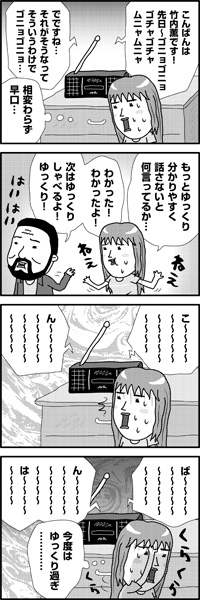 Wotaku_20090424_3