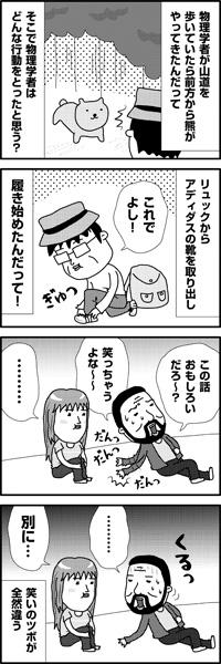 Wotaku_20090424_4